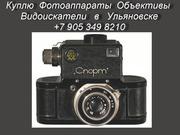 Покупка старинных фотоаппаратов.Предметов антиквариата