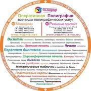 Широкоформатная печать Полиграфия Копи-центр в ЮВАО 8 (495) 5054743 в